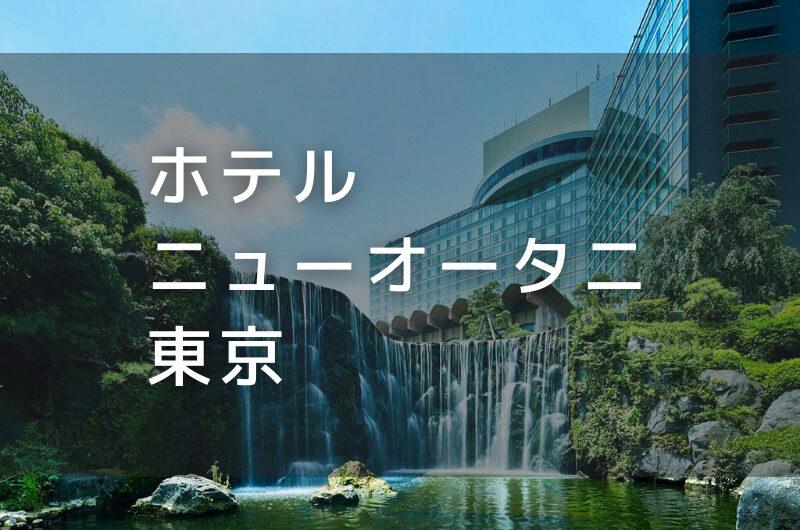 ホテルニューオータニ東京|デイユースプラン利用できるホテル