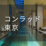 コンラッド東京|デイユースプラン利用できるホテル