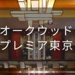オークウッドプレミア東京|デイユースプラン利用できるホテル