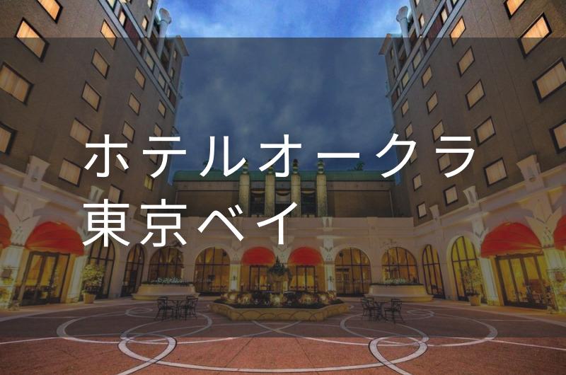 ホテルオークラ東京ベイ|デイユースプラン利用できるホテル