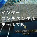 インターコンチネンタル ホテル大阪
