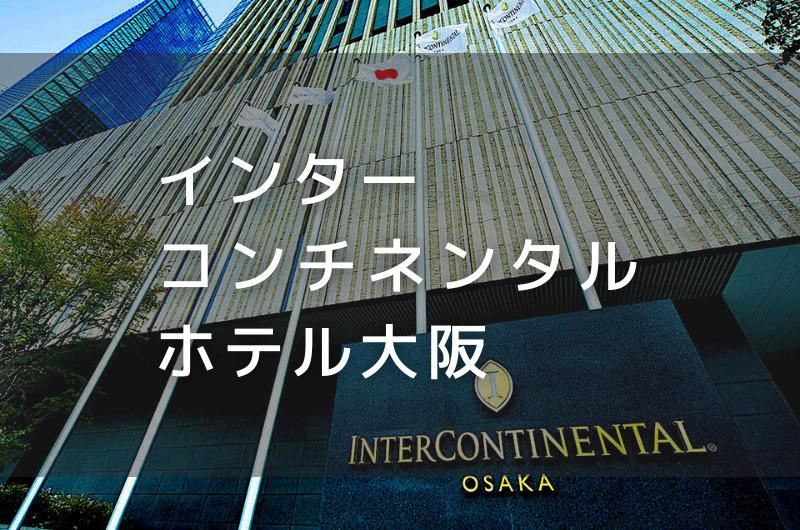 インターコンチネンタル ホテル大阪 デイユースプラン利用できるホテル