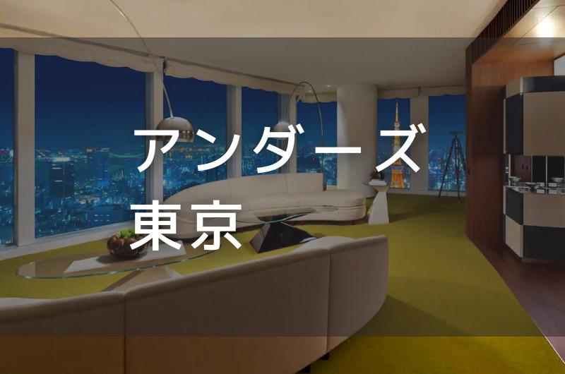 アンダーズ東京 デイユースプラン利用できるホテル