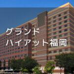 グランドハイアット福岡 デイユースプラン利用できるホテル