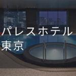 パレスホテル東京|デイユースプラン利用できるホテル