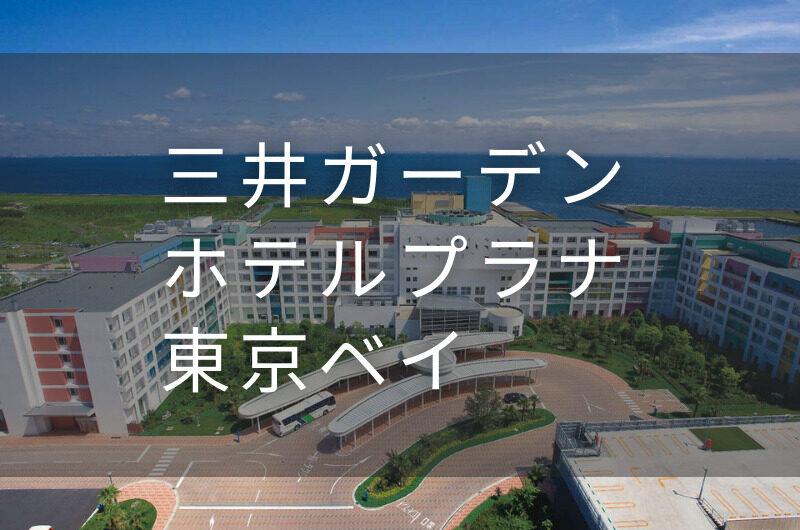 三井ガーデンホテル プラナ東京ベイ|デイユースプラン利用できるホテル