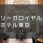 リーガロイヤルホテル東京|デイユースプラン利用できるホテル