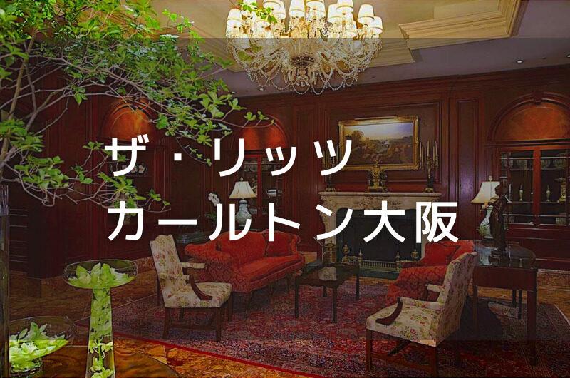 ザ・リッツ・カールトン 大阪