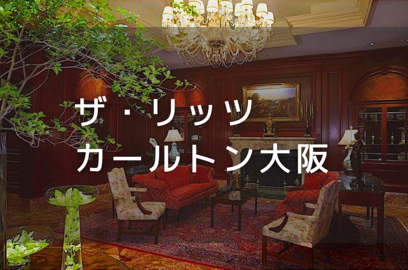 ザ・リッツ・カールトン 大阪 デイユースプラン利用できるホテル
