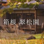 箱根 翠松園|日帰り温泉『個室プラン』利用できる宿