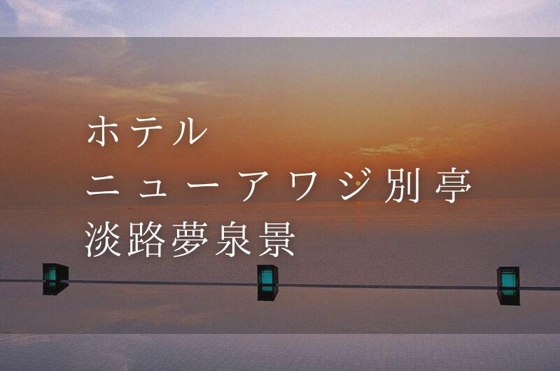 ホテルニューアワジ別亭 淡路夢泉景 日帰り温泉『個室プラン』利用できる宿
