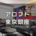 アロフト東京銀座|デイユースプラン利用できるホテル
