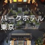 パークホテル東京|デイユースプラン利用できるホテル