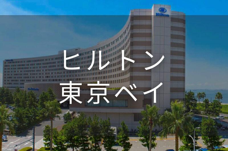 ヒルトン東京ベイ|デイユースプラン利用できるホテル