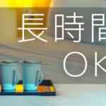 東京都内|長時間滞在できるデイユースホテル「最大16時間」