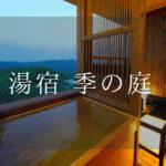 湯宿 季の庭 (ときのにわ)|日帰り温泉『個室プラン』利用できる宿