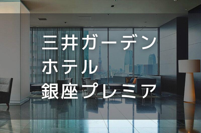三井ガーデンホテル 銀座プレミア|デイユースプラン利用できるホテル