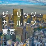 ザ・リッツ・カールトン東京 デイユースプラン利用できるホテル