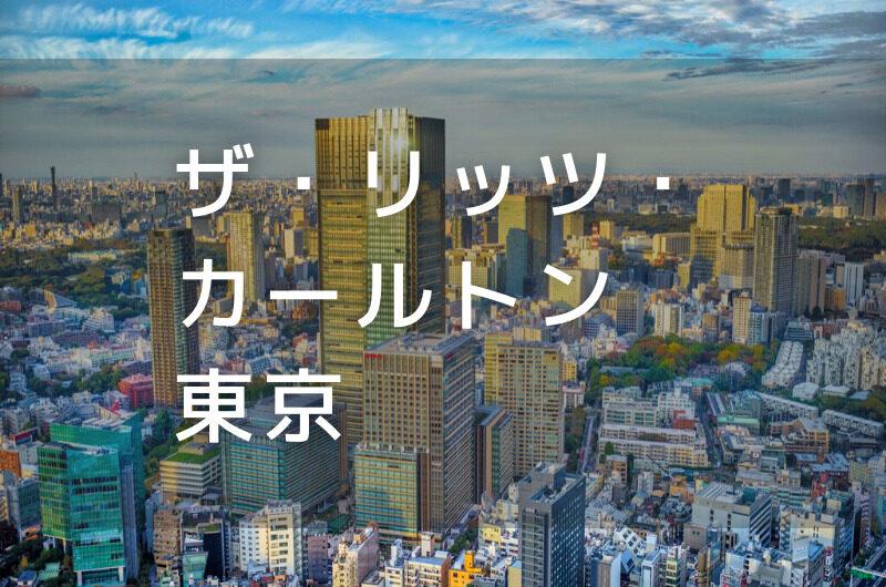 ザ・リッツ・カールトン東京|デイユースプラン利用できるホテル