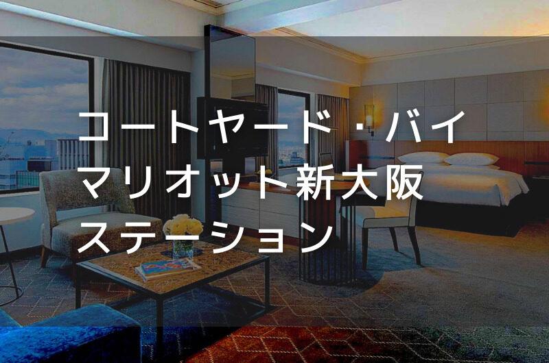 コートヤードバイ マリオット新大阪ステーション
