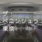 ザ・ペニンシュラ東京|デイユースプラン利用できるホテル