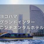 ヨコハマ グランド インターコンチネンタル ホテル|デイユースプラン利用できるホテル
