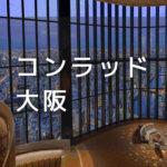 コンラッド大阪|デイユースプラン利用できるホテル