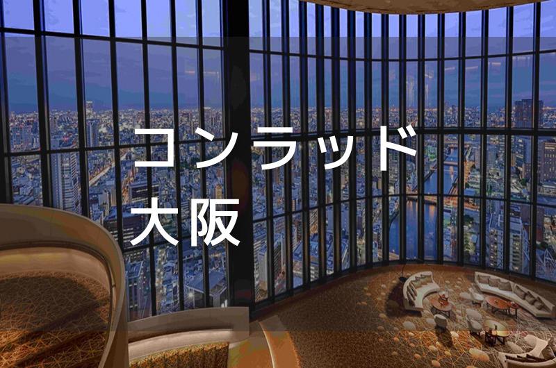 コンラッド大阪 デイユースプラン利用できるホテル