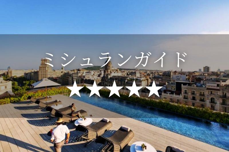 ミシュラン最高評価【5つ星ホテル】|デイユース利用できます