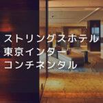 ストリングスホテル東京インターコンチネンタル|デイユースプラン利用できるホテル