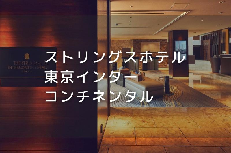 ストリングスホテル 東京 インターコンチネンタル デイユースプラン利用できるホテル