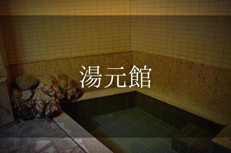 湯元館|日帰り温泉『個室プラン』利用できる宿