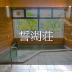 誓湖荘|日帰り温泉『個室プラン』利用できる宿
