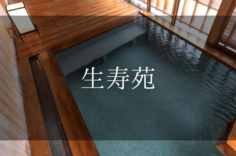 生寿苑|日帰り温泉『個室プラン』利用できる宿