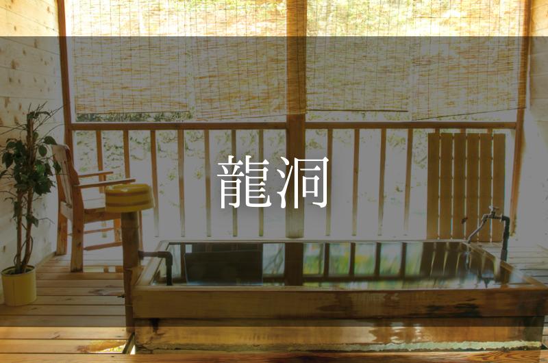龍洞|日帰り温泉『個室プラン』利用できる宿