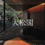 大松閣|日帰り温泉『個室プラン』利用できる宿