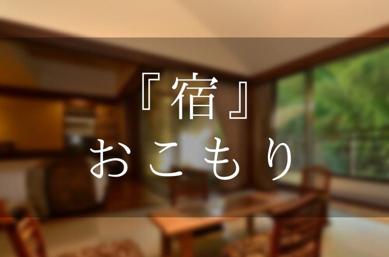 『おこもり宿』できること15選 日帰り温泉宿の場合
