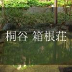 桐谷 箱根荘|日帰り温泉『個室プラン』利用できる宿