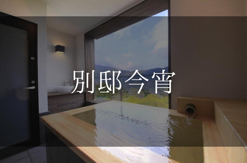 別邸今宵 日帰り温泉『個室プラン』利用できる宿