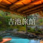吉池旅館|日帰り温泉『個室プラン』利用できる宿