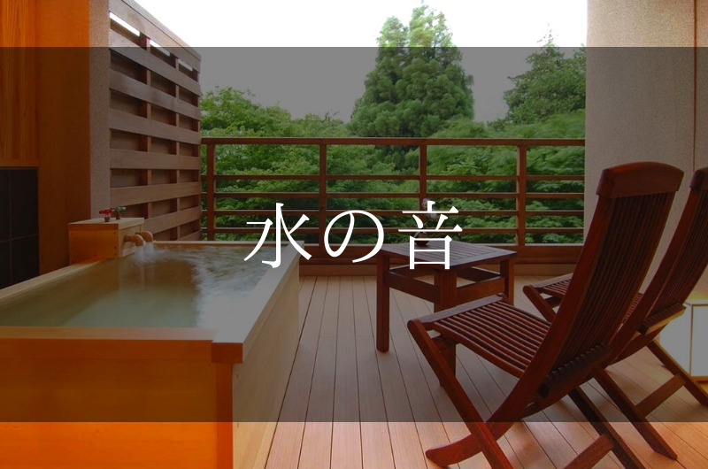水の音 日帰り温泉『個室プラン』利用できる宿