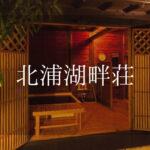 北浦湖畔荘|日帰り温泉『個室プラン』利用できる宿