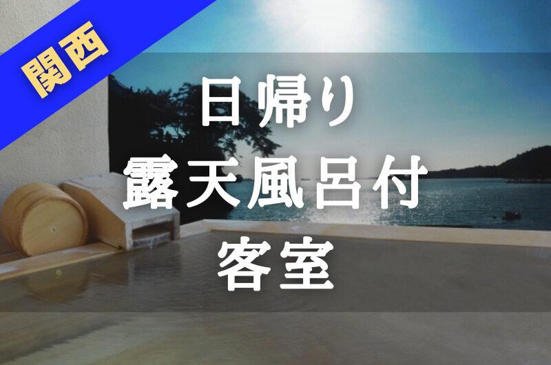 【関西】日帰り温泉|露天風呂付き客室のあるホテル・旅館・宿