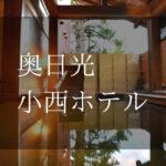 奥日光小西ホテル|日帰り温泉『個室プラン』利用できる宿