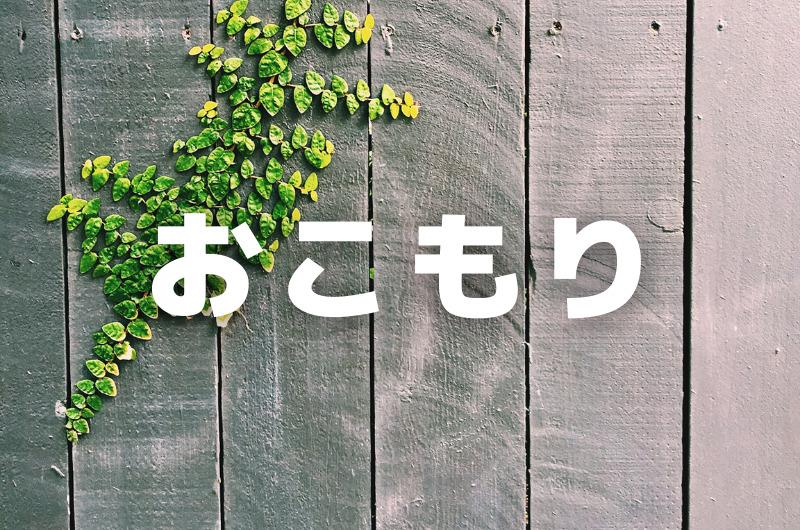 『おこもり宿』できること15選|日帰り温泉宿の場合