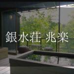銀水荘 兆楽|日帰り温泉『個室プラン』利用できる宿