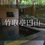 竹取亭円山|日帰り温泉『個室プラン』利用できる宿