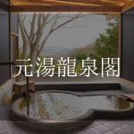 元湯龍泉閣|日帰り温泉『個室プラン』利用できる宿